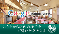 キャメリオ google indoor view